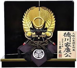 【五月人形】コンパクト兜飾り 徳川家康公 黒色威し平台飾りセット 人形の平安大新 hm12048