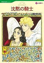 ハーレクインバージンセット 2021年 vol.1 (ハーレクインコミックス)