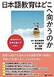 日本語教育はどこへ向かうのか ―移民時代の政策を動かすために