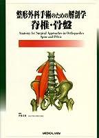 整形外科手術のための解剖学 -脊椎・骨盤