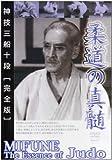 神技三船十段[DVD]
