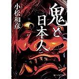 鬼と日本人 (角川ソフィア文庫)