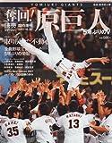奪回!原巨人 5年ぶりのV (読売ウイークリー2007.10.30臨時増刊)