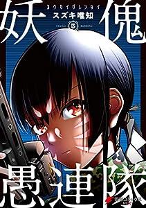 妖傀愚連隊3 (電撃コミックスNEXT)