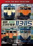 ビコムベストセレクション 国鉄近郊形電車113系・115系 〜東日本篇〜