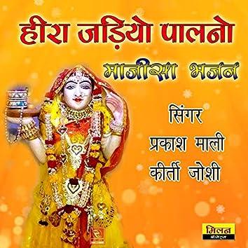 Heera jadiyo paalno Majisa Bhajan