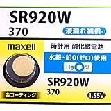 maxell 時計用酸化銀電池1個P(W系デジタル時計対応)金コーティングで接触抵抗を低減 SR920W 1BT A