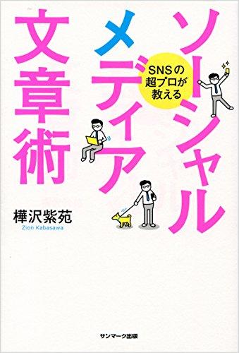 SNSの超プロが教えるソーシャルメディア文章術