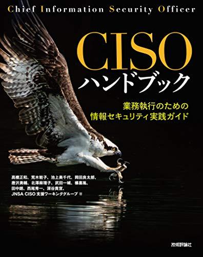 CISOハンドブック――業務執行のための情報セキュリティ実践ガイド