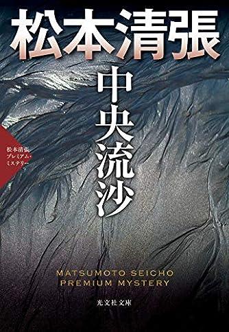 中央流沙: 松本清張プレミアム・ミステリー (光文社文庫)
