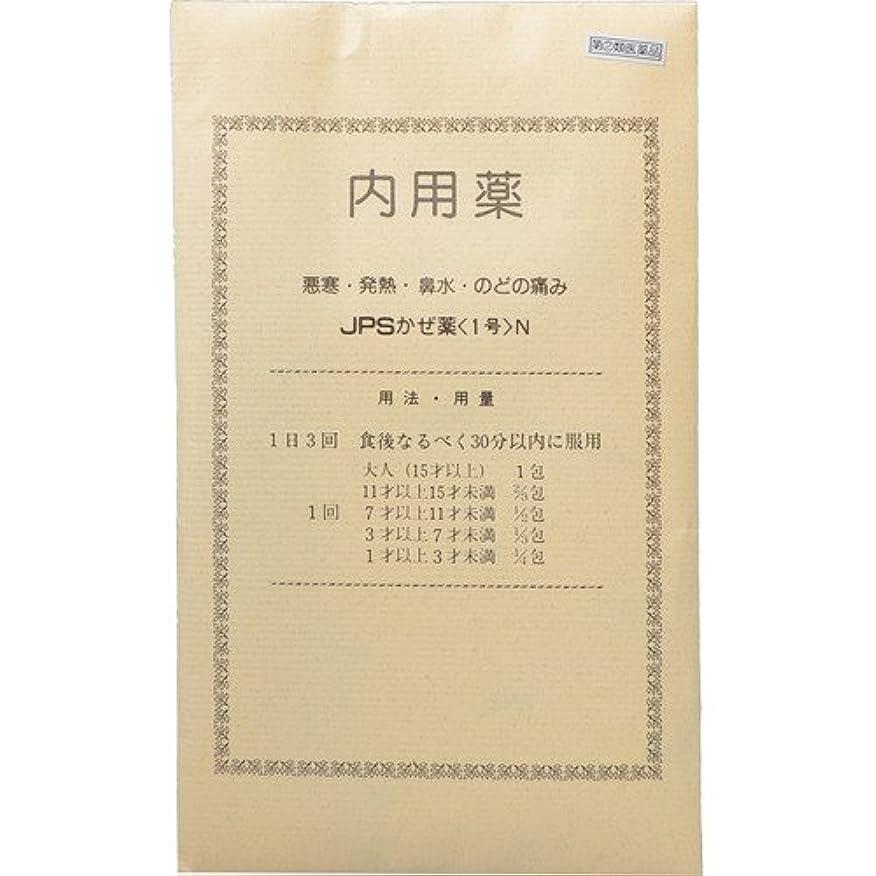接ぎ木黒くする開いた【指定第2類医薬品】JPSかぜ薬1号N 9包