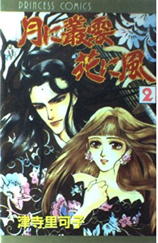 月に叢雲花に風 第2巻 (プリンセスコミックス)の詳細を見る