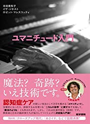 ユマニチュード入門 本田美和子 イヴ・ジネスト ロゼット・マレスコッティ