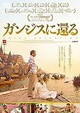 ガンジスに還る[DVD]