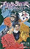 ブラッククローバー外伝 カルテットナイツ 4 (ジャンプコミックス)