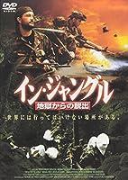 イン・ジャングル 地獄からの脱出 [DVD]