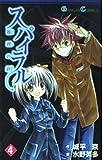 スパイラル―推理の絆 (4) (ガンガンコミックス)