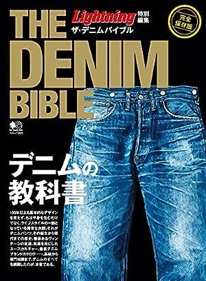 Lightning特別編集 ザ・デニムバイブル 別冊Lightning Kindle版