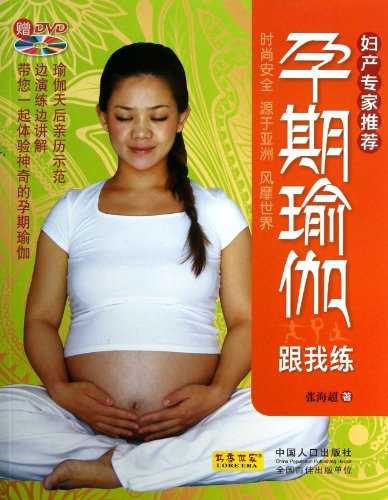 Follow Me with Prenatal Yoga DVD Included (Chinese Edition)