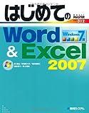 はじめてのWord&Excel2007Windows7版 (BASIC MASTER SERIES)