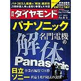 週刊ダイヤモンド 2021年 6/5号 [雑誌] (パナソニック 名門電機の解体)