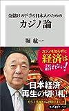 金儲けの下手な日本人のためのカジノ論 (角川oneテーマ21)