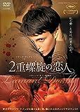 2重螺旋の恋人 [DVD] image