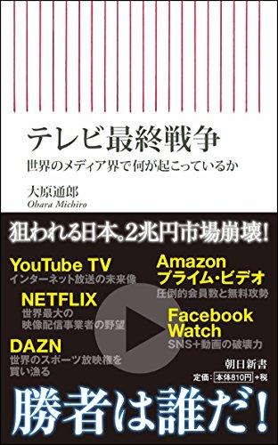テレビ最終戦争 世界のメディア界で何が起こっているか (朝日新書)