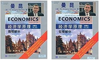 经济学原理: 微观部分+宏观部分 (第4版) (英文版)(套装共2册)