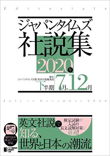 ジャパンタイムズ社説集2020年下半期