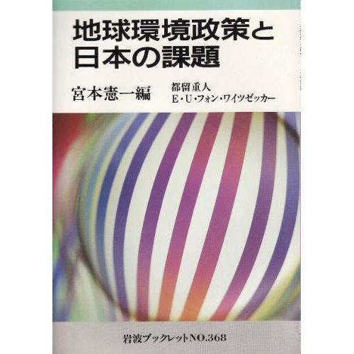 地球環境政策と日本の課題―立命館大学政策科学部開設記念シンポジウム (岩波ブックレット)