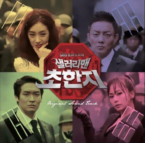[画像:サラリーマン楚漢志(チョ・ハンジ) 韓国ドラマOST (SBS) (韓国盤)]