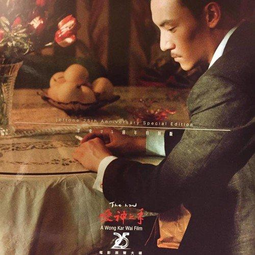 Eros:the Hand [2004] [Vinyl LP]