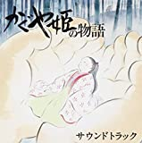 The Tale of the Princess Kaguya von Joe Hisaishi