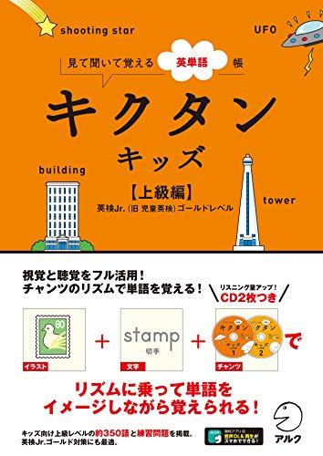 [音声DL付]キクタンキッズ【上級編】 キクタンキッズシリーズ