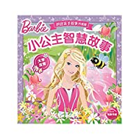 Upgraded version of Barbie paternity story: Princess wisdom stories(Chinese Edition)
