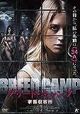 ブリード・キャンプ 家畜収容所[DVD]