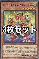 【3枚セット】遊戯王 BLVO-JP003 アームド・ドラゴン・サンダー LV5 (日本語版 レア) ブレイジング・ボルテックス