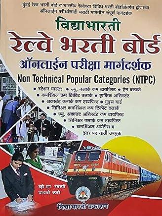 Amazon in: Marathi - Indian Railways Recruitment / Government Exams