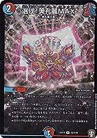 デュエルマスターズ DMEX14 32/110 選伐!美孔麗MAX (R レア) 弩闘×十王超ファイナルウォーズ!!! (DMEX-14)