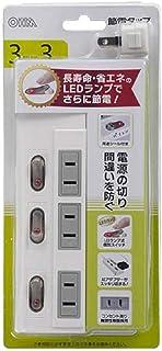 オーム電機 LED個別スイッチ付き 節電タップ 3個口 3m HS-T1964W