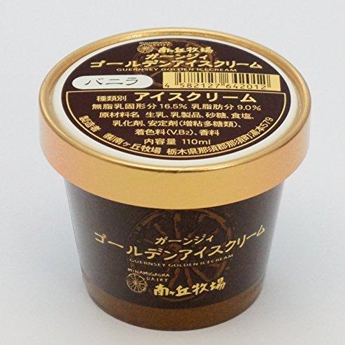 南ヶ丘牧場『ガーンジィゴールデンアイスクリーム(バニラ)』