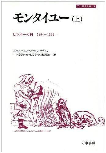 モンタイユー: ピレネーの村 1294~1324 (上) (刀水歴史全書)