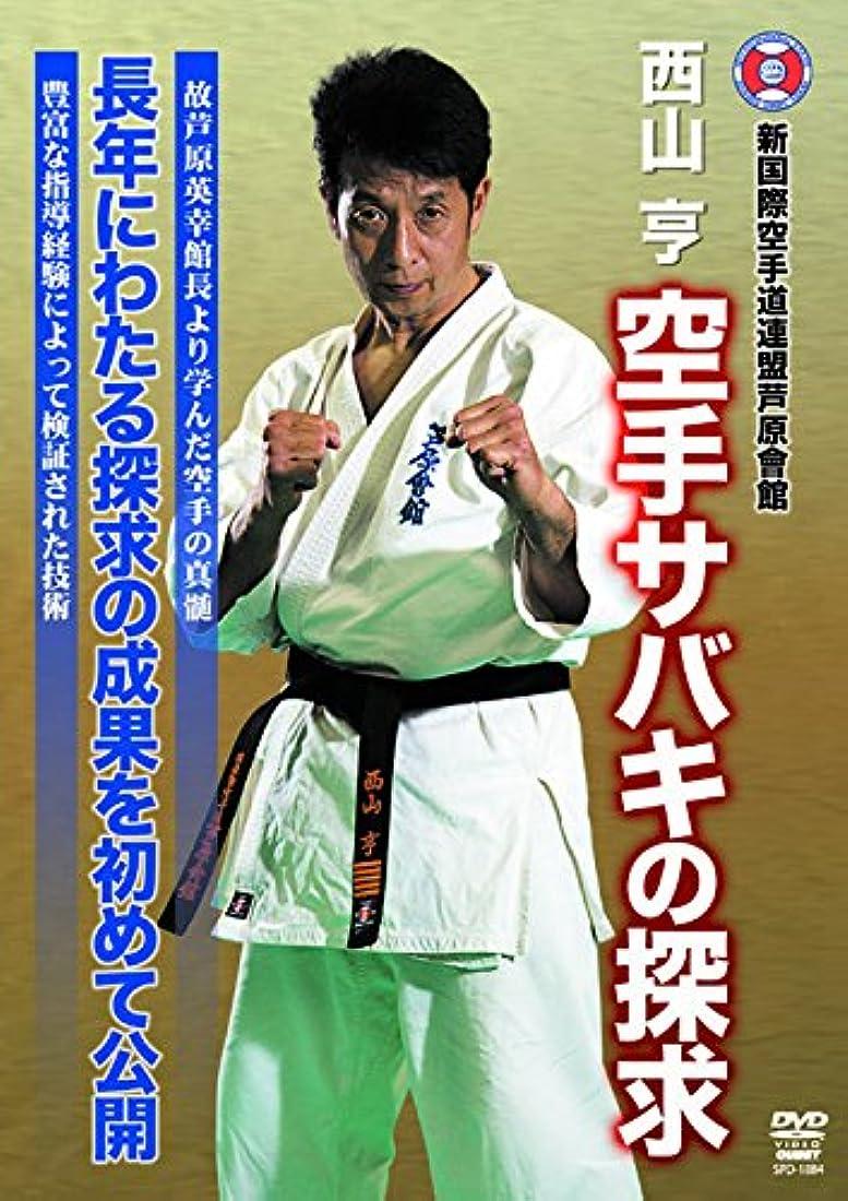 谷映画迷惑空手サバキの探求(仮) [DVD]