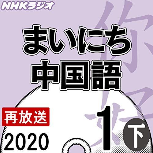 『NHK まいにち中国語 2020年1月号 下』のカバーアート