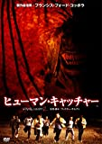 ヒューマン・キャッチャー[DVD]