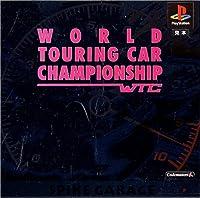WTC~ワールド・ツーリングカー・チャンピオンシップ~
