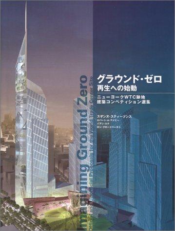 グラウンド・ゼロ 再生への始動 - ニューヨークWTC跡地建築コンペティション選集の詳細を見る