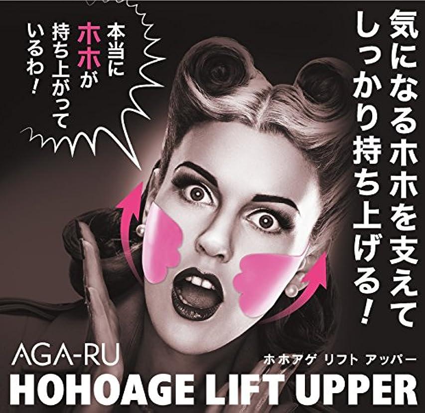 アーク奨励反応するアガール ホホアゲリフトアッパー