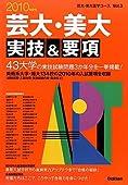 芸大・美大実技&要項 2009年度用 (2009)